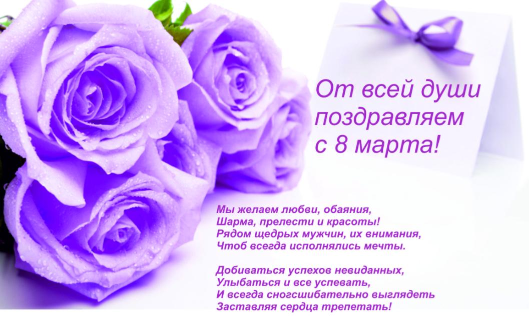 Поздравления к 8 марта в стихах начальнице