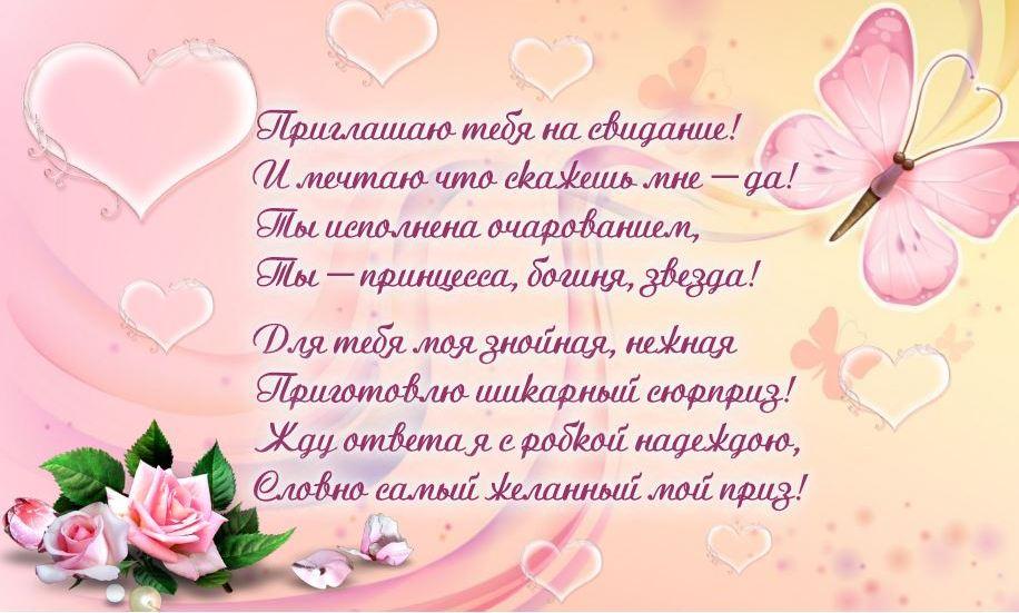Стих в открытку девушке, день