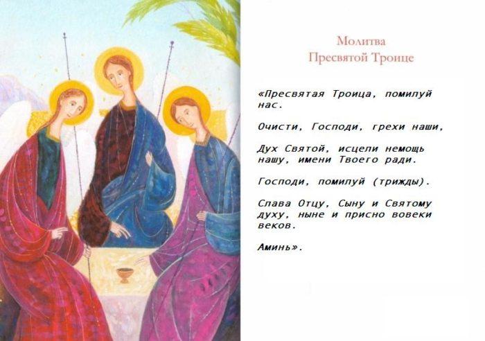 Приметы знакомство на троицу