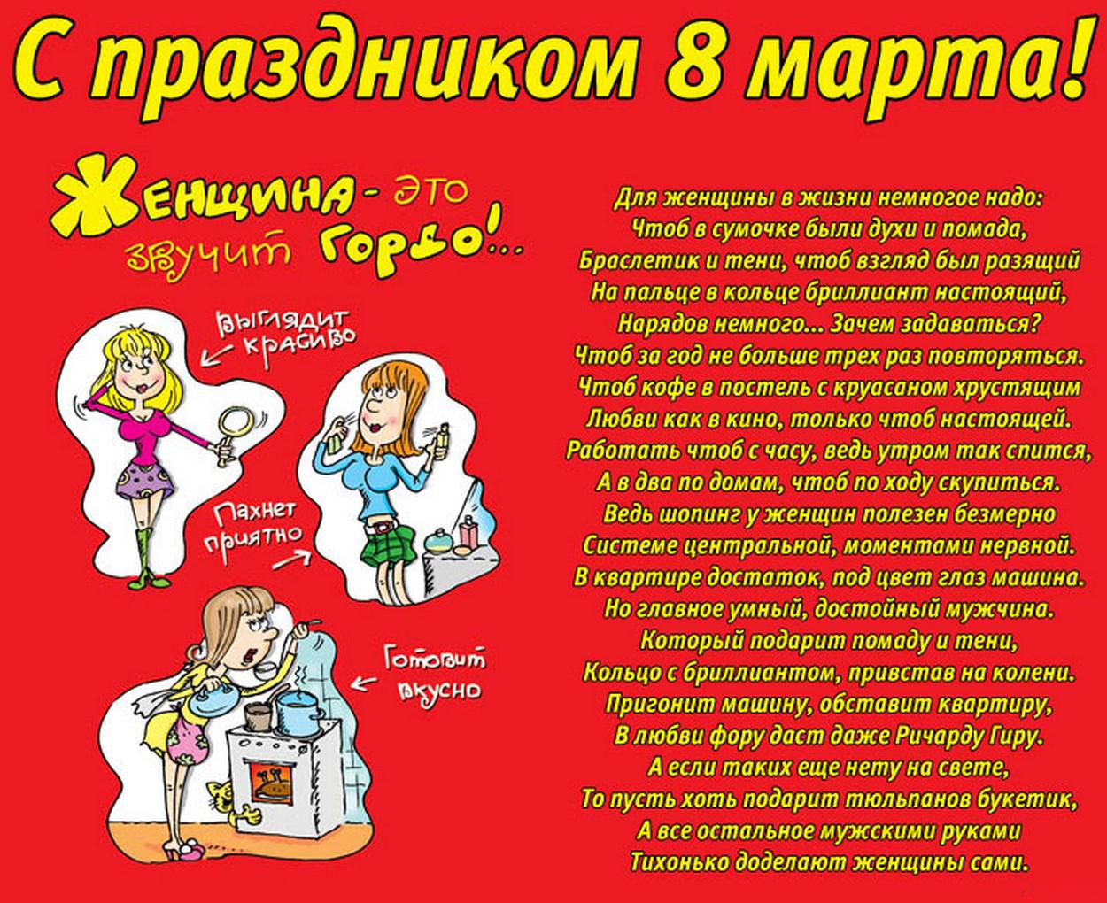 Картинки с стихами к 8 марта с юмором, открытки