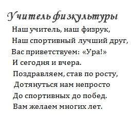 стихи маленькие учителям предметникам понравился