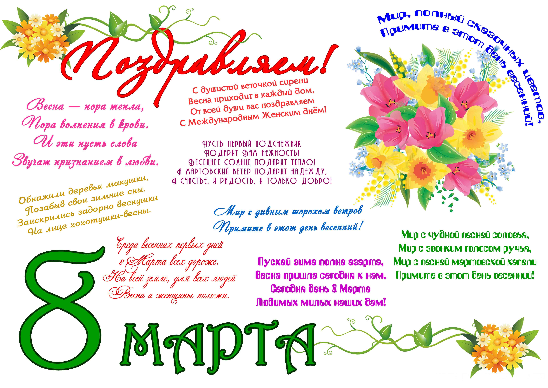 Поздравления учителям к дню 8 марта