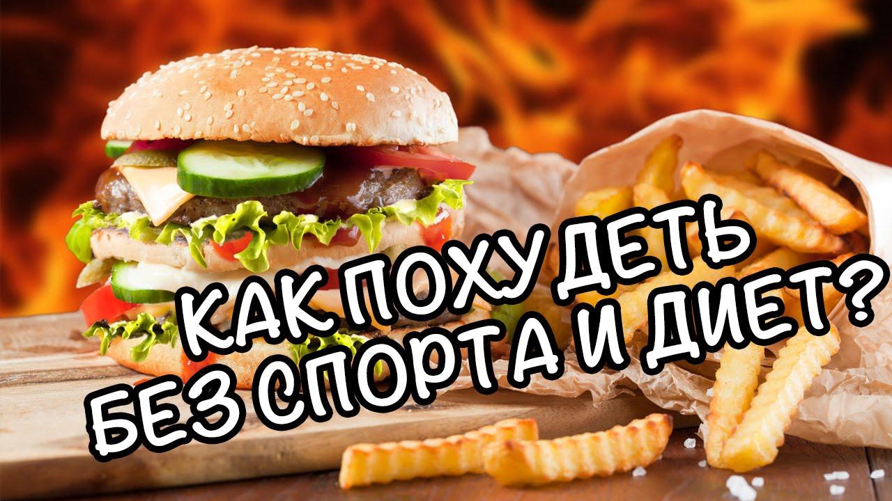 Съел и похудел. 19 реальных советов есть и худеть  объем пищи, состав еды,  углеводы до обеда, белок на ужин. 3b7765af3cc
