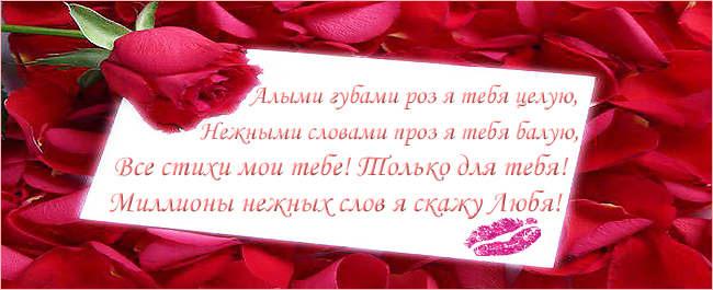 Признание в любви любимому в картинках со стихами, сентября прозе открытка