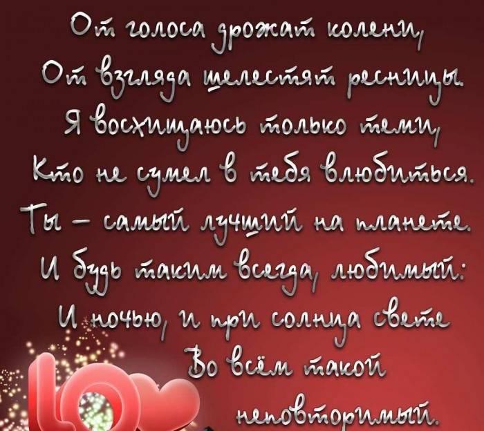 Поздравления про любовь в прозе, делать открытки