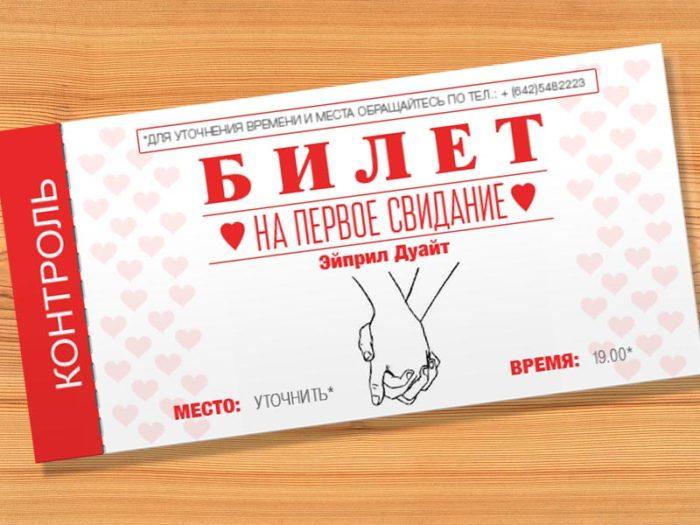 Анимация днем, открытка приглашение на свидание девушке