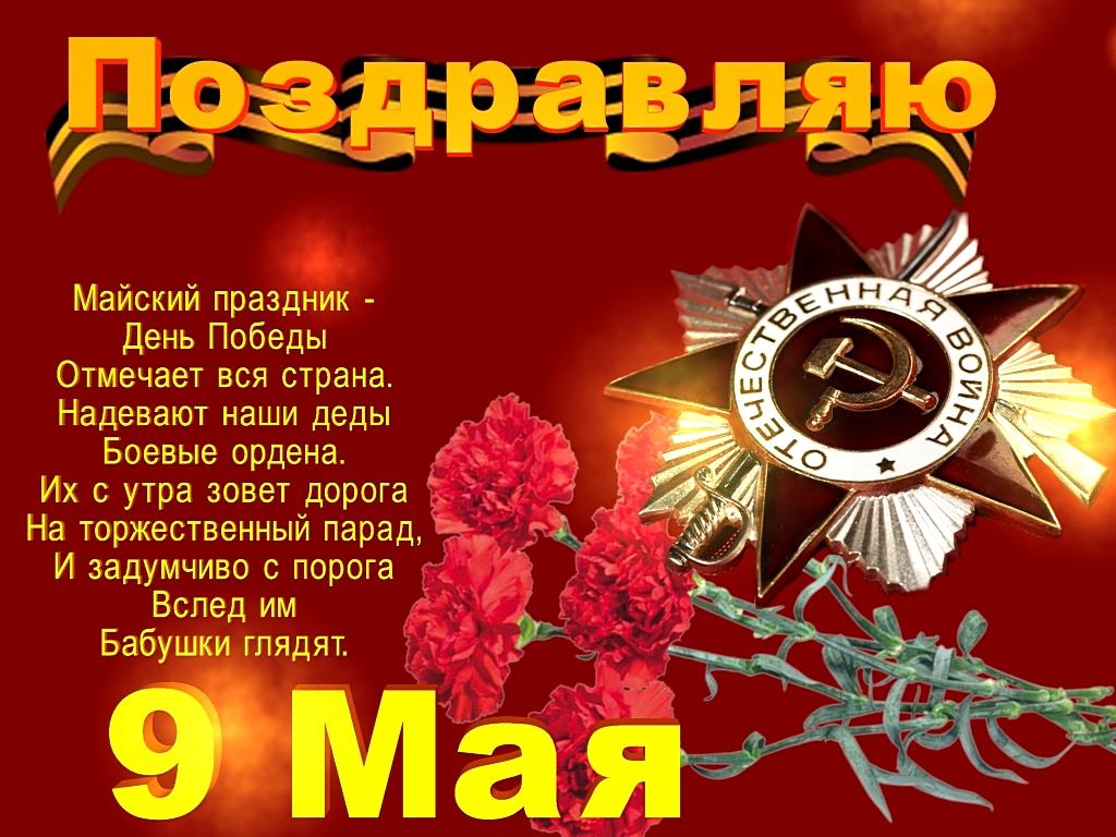 Текст поздравления с днем победы 9 мая ветеранам