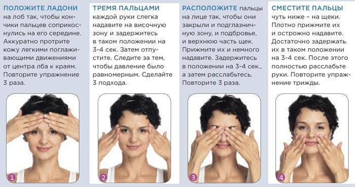 один, упражнение для мышц лица с картинками печатается струйном принтере