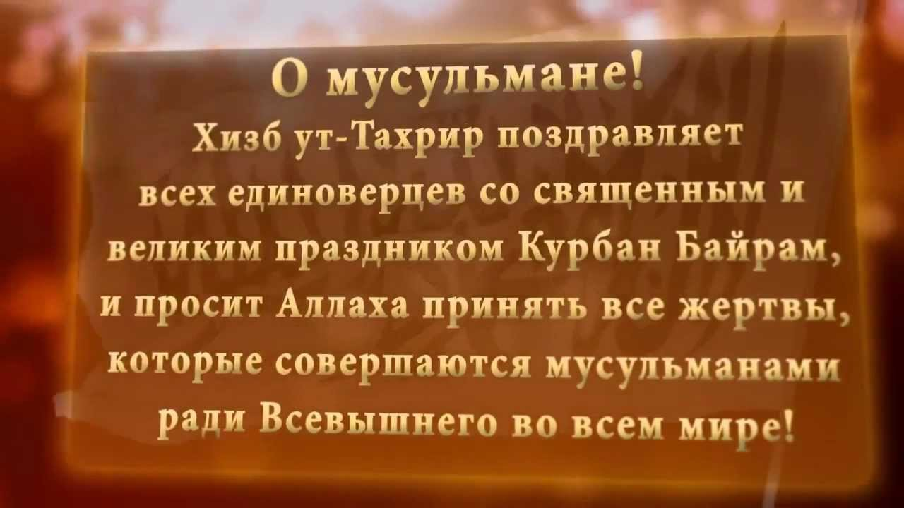 поздравления и курбаном на таджикско жизнь