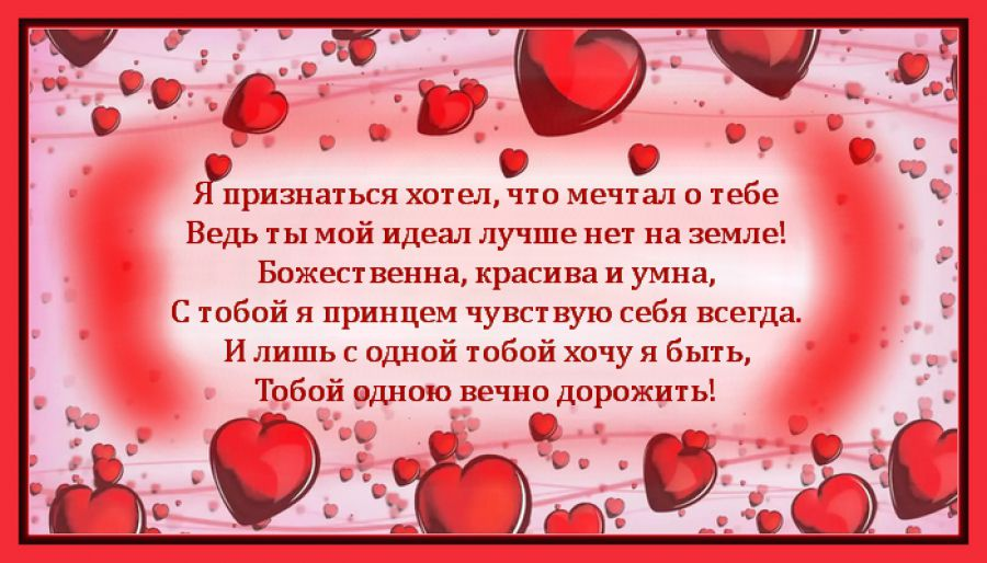 Открытки признание в любви девушке в стихах
