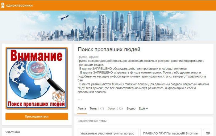 Группа «Поиск пропавших людей» в Одноклассниках