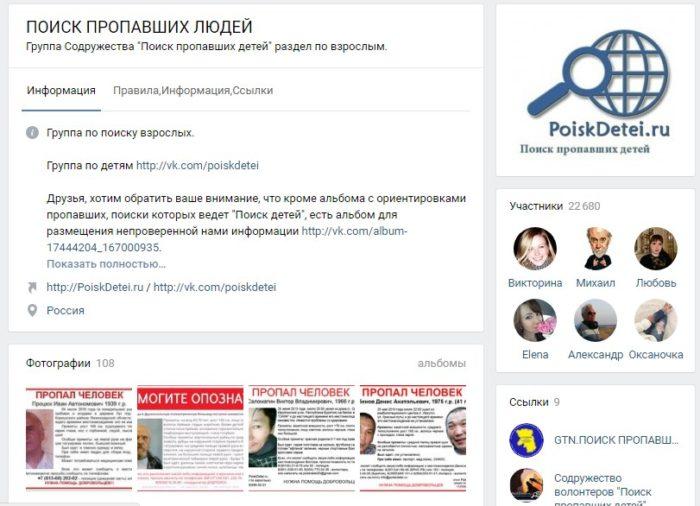 Группа «Поиск пропавших людей» ВКонтакте