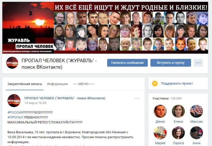 Группа поиска людей «Журавль» ВКонтакте
