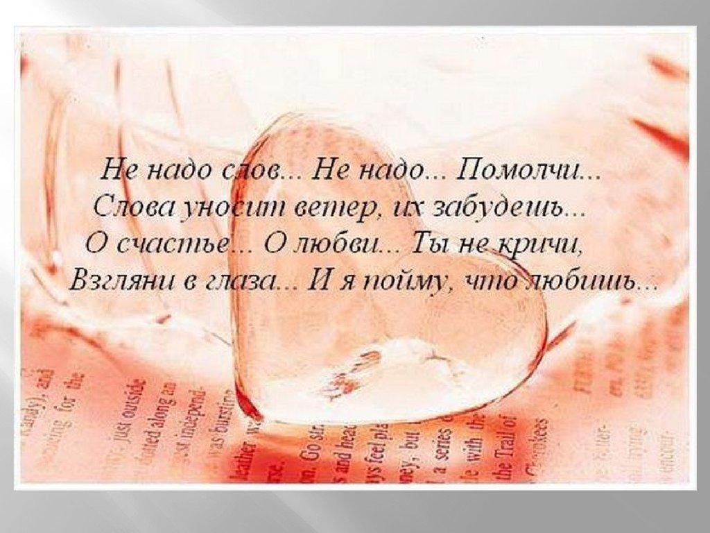 Красивые любовные слова для девушки