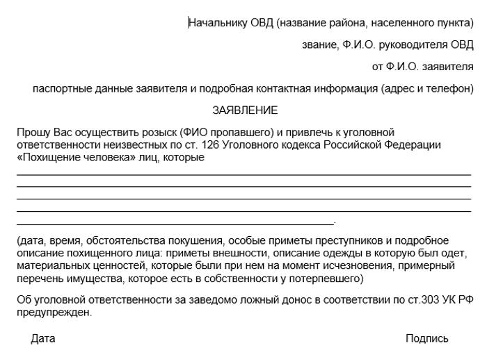 Образец заявления на оплату больничного листа после увольнения образец