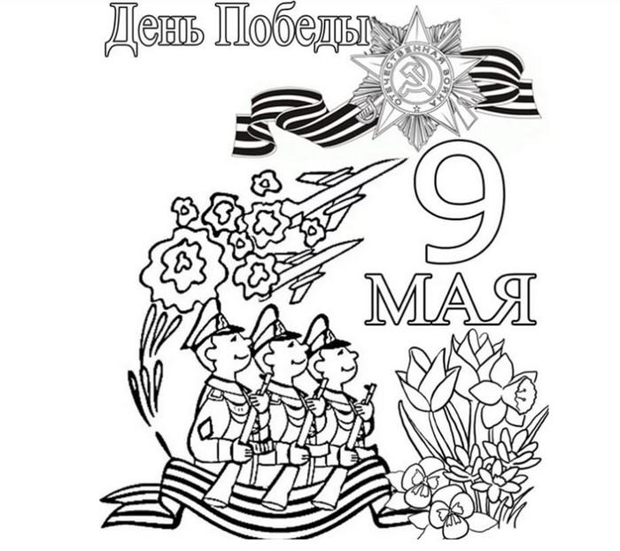 Шаблон открытка 9 мая шаблоны