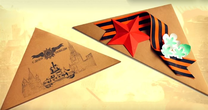 Анимацией, открытка треугольник к 9 мая