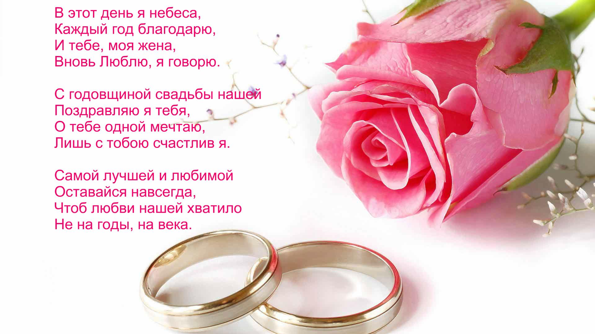 Поздравления с днем свадьбы в четверостишьях фото 317