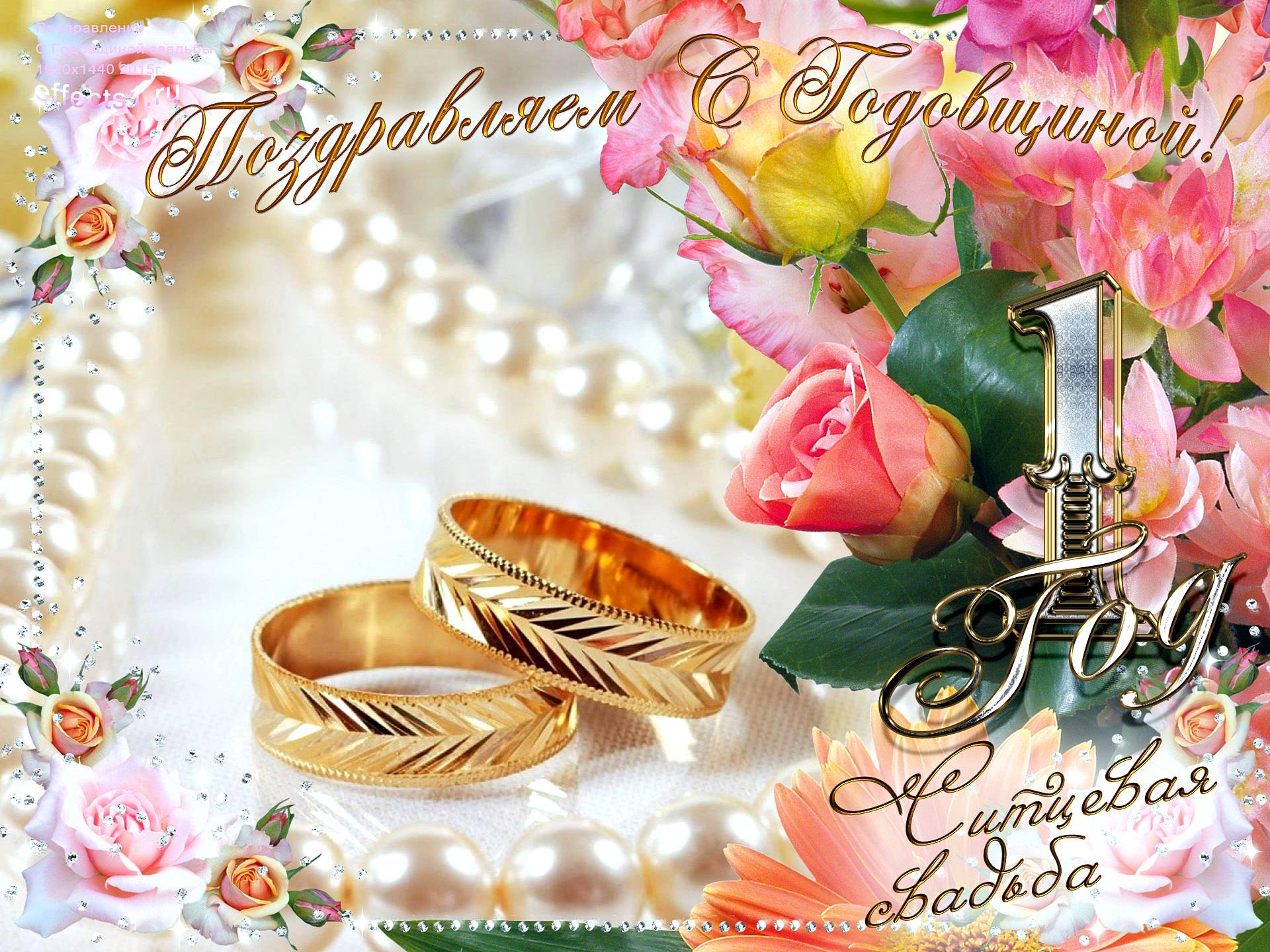 Картинки и открытки ко годовщине свадьбы