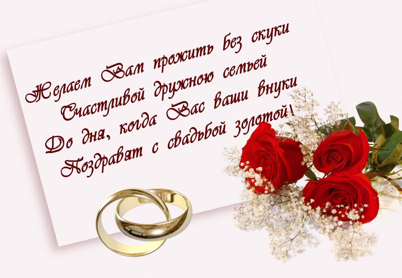 Поздравление детям на год свадьбы фото 709