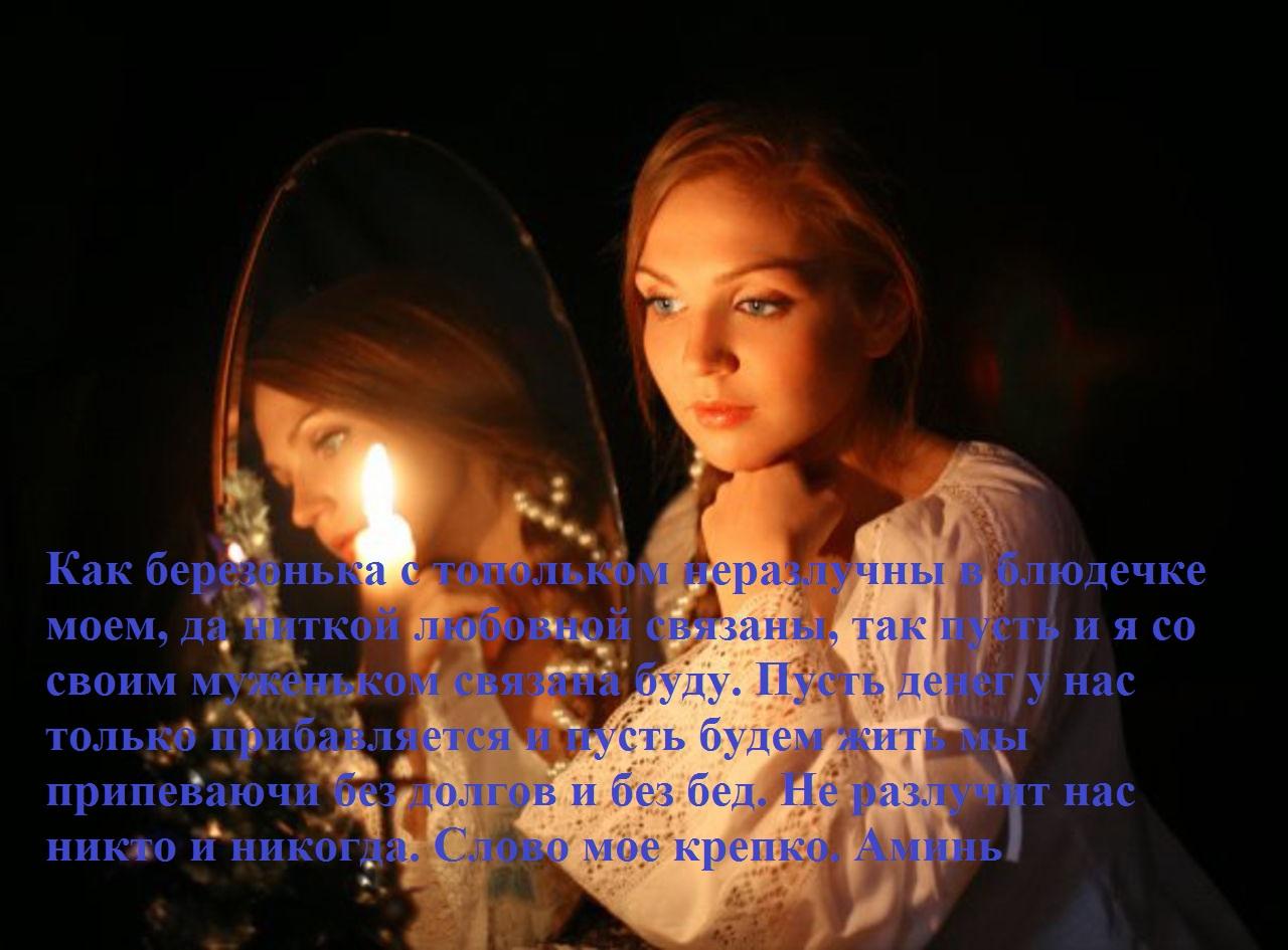 Слова произносить нужно ровно столько раз, пока горит свеча. Как только она догорит, ее нужно завернуть в трусы и спрятать в место, скрытое от глаз. Ветки также следует спрятать и по возможности не трогать.