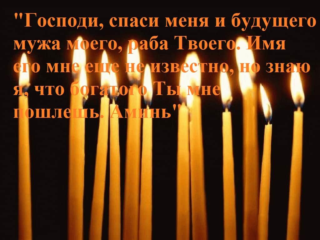 Ставить свечи необходимо со словами особого заговора.