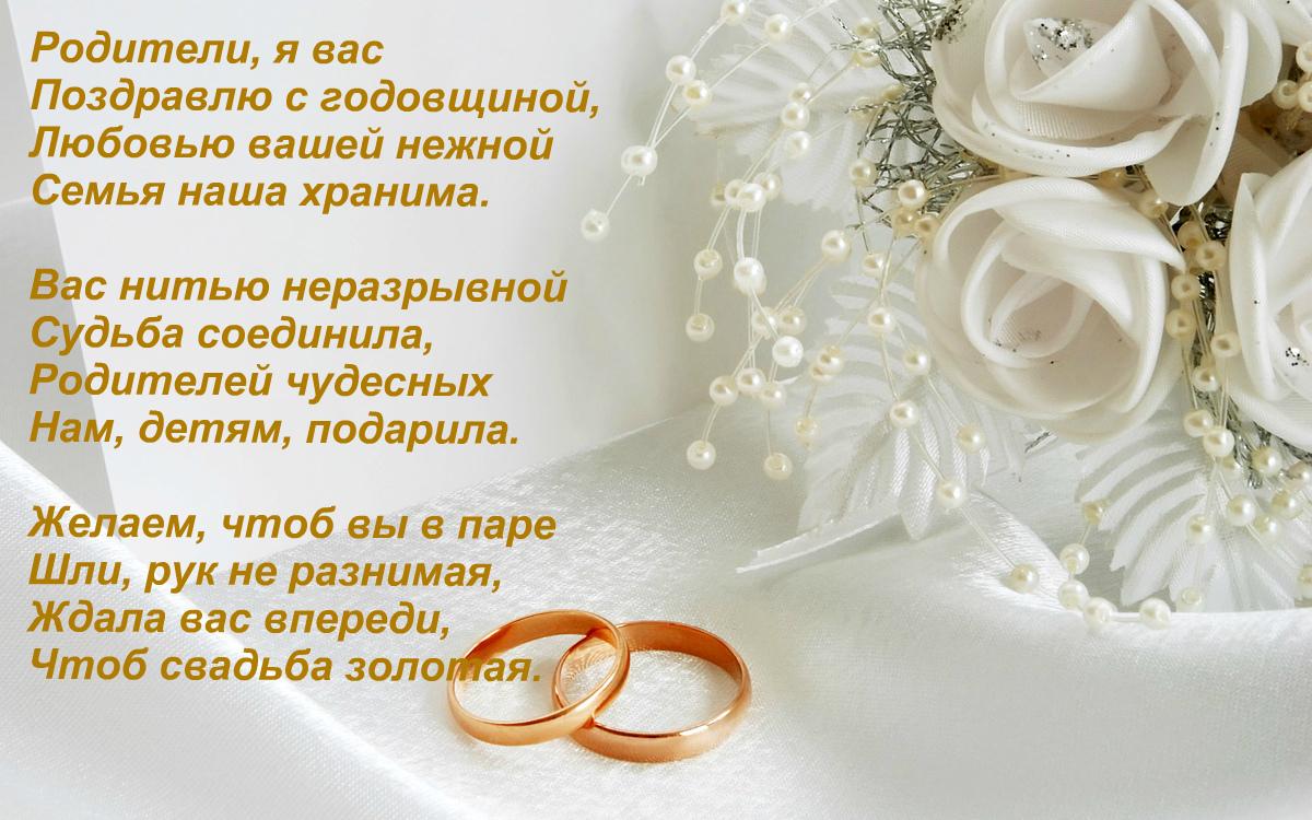 Поздравления с днем свадьбы в четверостишьях фото 854