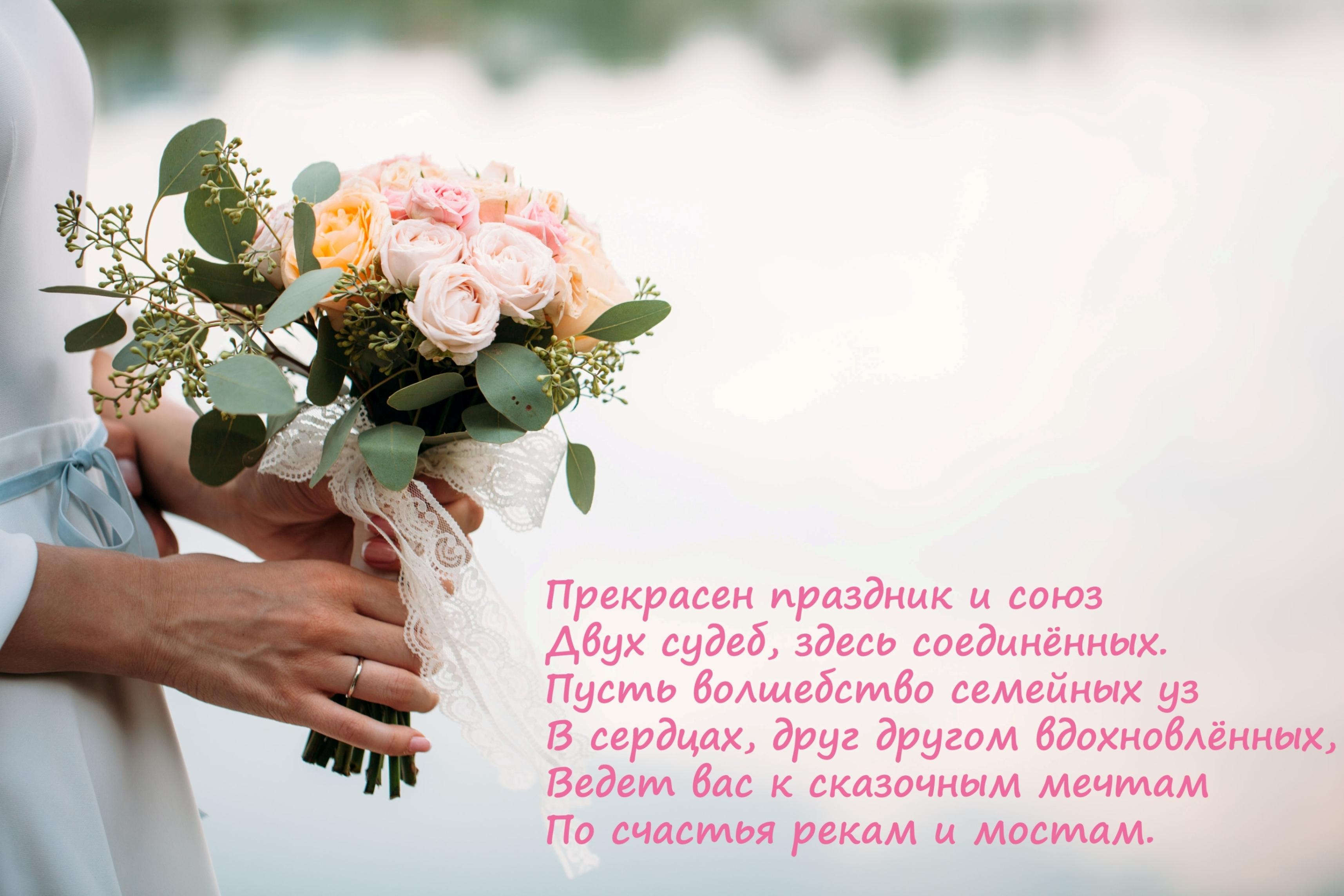 Поздравления с днем свадьбы в четверостишьях фото 266