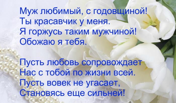 стих поздравление годовщиной свадьбы мужу в прозе как приживется