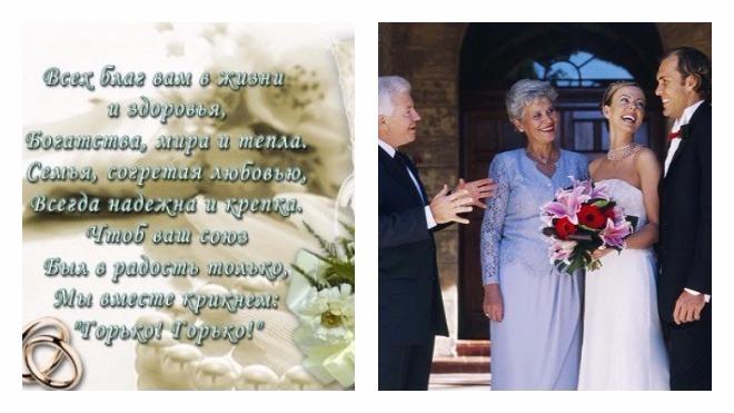 Поздравление от мамы жениха к дню бракосочетания