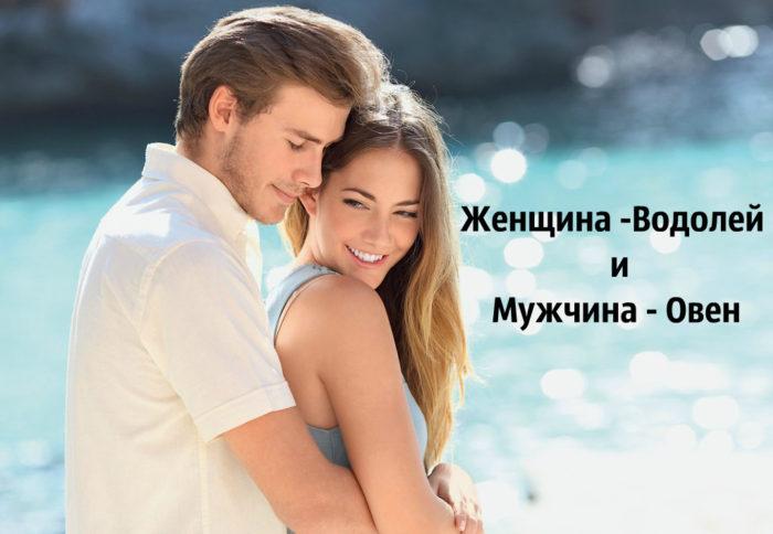Не стоит обольщаться, что если избранница демонстрирует кротость в отношении с мужчиной-овном, то он не способен на поиски новых приключений.