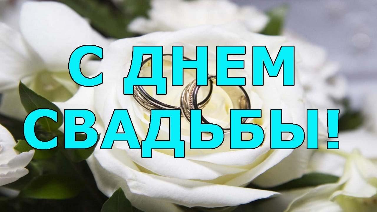 Короткие поздравления с днем свадьбы от друзей своими словами фото 975
