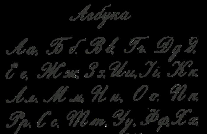 Русский прописной шрифт картинки другой город