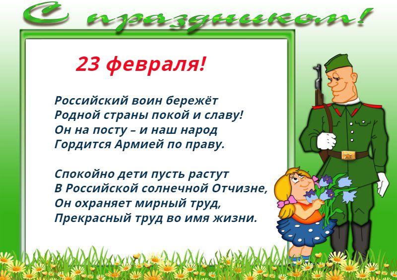 ❶Поздравления с 23 февраля классу|Стихи с 23 февраля смс|Поздравления с 23 февраля! — Союз Десантников России|Компания «Колвэй» поздравляет всех мужчин с наступающим праздником 23 февраля!|}