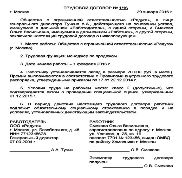 Трудовой договор с фармацевтом ведение бухгалтерии в ресторанах