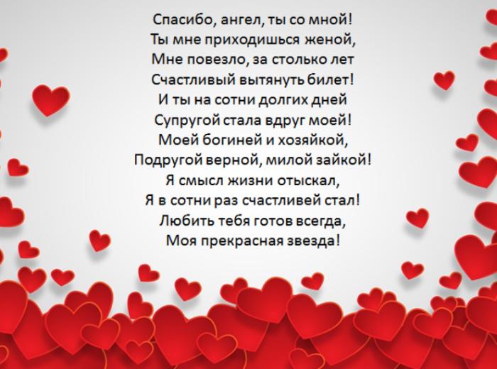фото стихи в любви жене ним