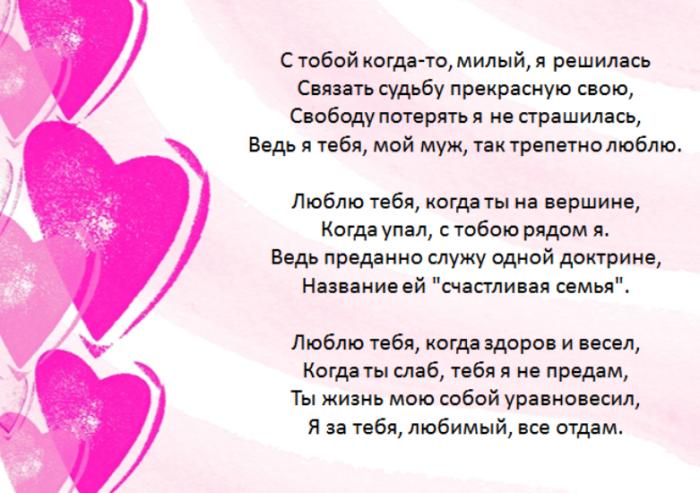Мини стихи для любимого мужа