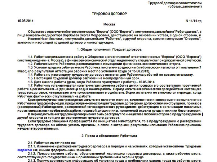 Договор генерального директора ооо с главным бухгалтером услуги оценщика в налоговом учете
