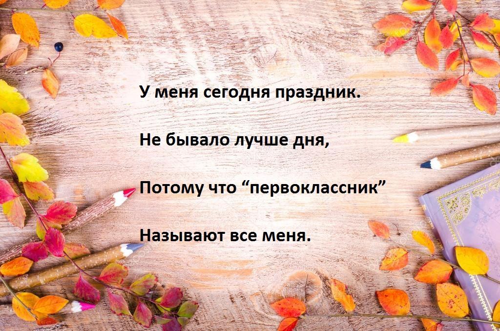 Красивые стихи на 1 сентября для первоклассников, божья