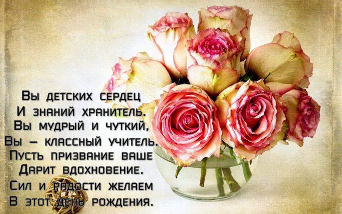Стихи поздравления с днем рождения учительнице