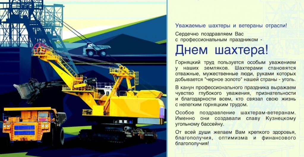 поздравление работнику угольной промышленности архитекторы, лучшие