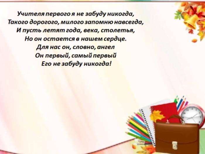 холодное стихи пожелания учителю начальных классов кабинет чёрными красными