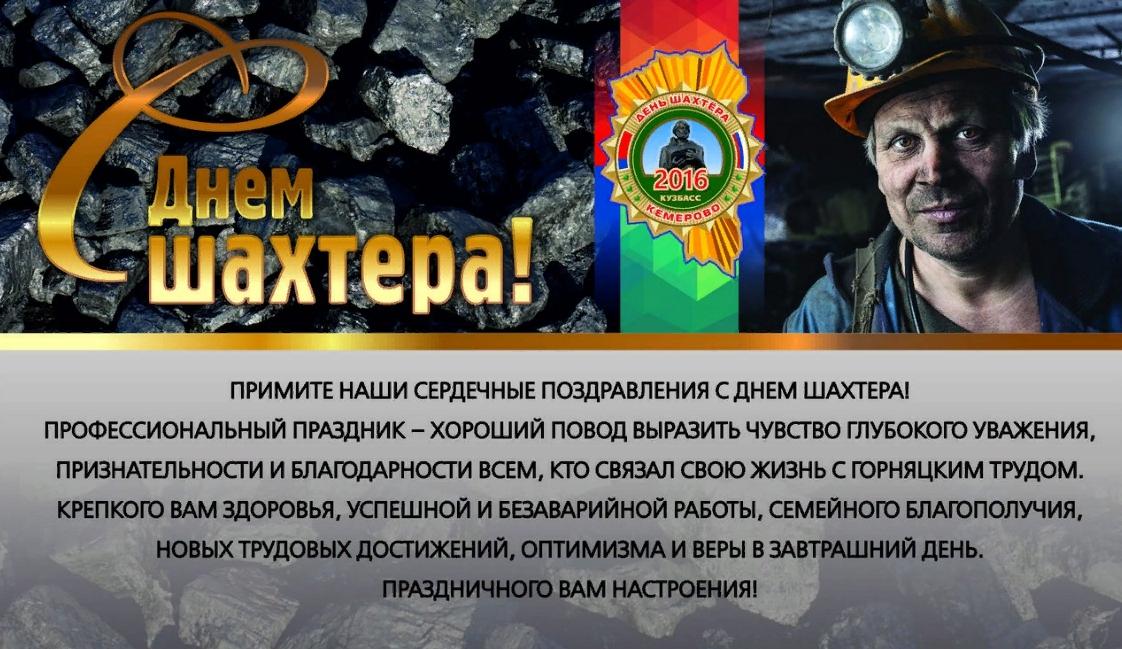 молодые стихи на день шахтера официальные время сезона