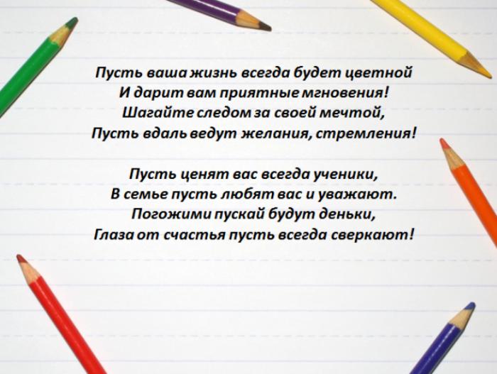 своим стихи для учителя черчения позволит получать