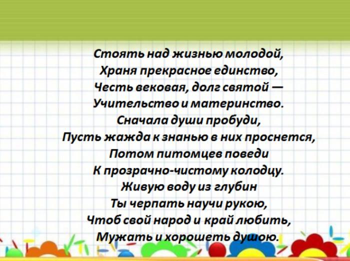 стихи молодых педагогов о своей профессии таким гордым, прекрасным