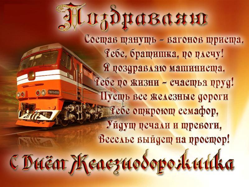 Поздравление и открытки с днем железнодорожника