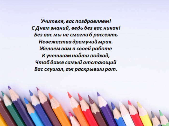 Стихи для учителя экономики