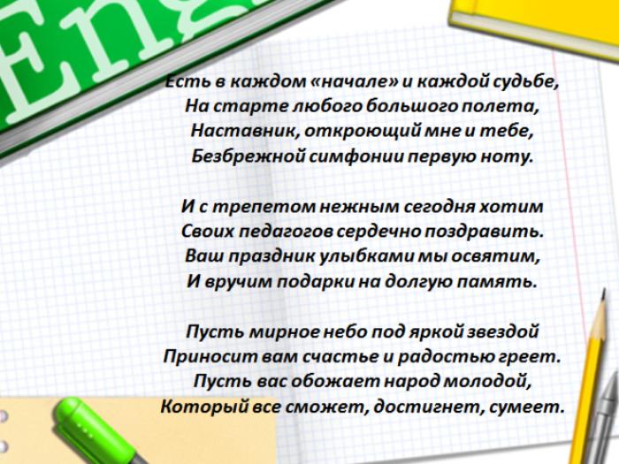 стихи для учителя экономики фронтальных тыловых колонок