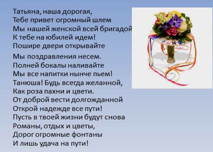 Открытка с днем рождения татьяна алексеевна