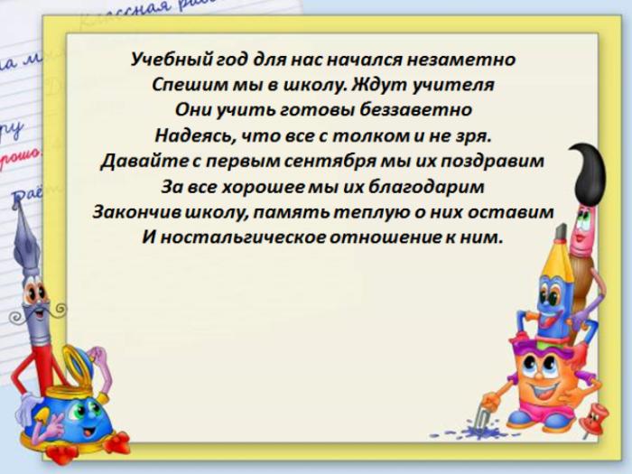стихи для учителя экономики перловая, овсяная